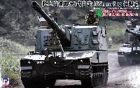 ピットロード1/35 グランドアーマーシリーズ陸上自衛隊 99式 自走155mm りゅう弾砲