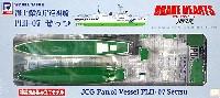 ピットロード1/700 塗装済み組み立てモデル (JP-×)海上保安庁巡視船 PLH-07 せっつ