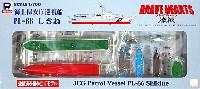ピットロード1/700 塗装済み組み立てモデル (JP-×)海上保安庁巡視船 PL-66 しきね
