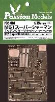 M51 スーパーシャーマン エッチングパーツセット