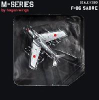 F-86F-40 セイバー 航空自衛隊 第2航空団 第3飛行隊 三沢基地 (62-7528)