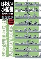 大日本絵画船舶関連書籍日本海軍小艦艇ビジュアルガイド 駆逐艦編