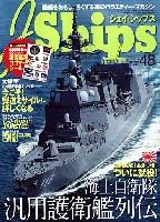イカロス出版JシップスJシップス Vol.48