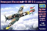 ハンガリー空軍 メッサーシュミット Bf109G-6 戦闘機