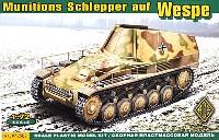 ドイツ 2号 ヴェスペ 弾薬運搬車