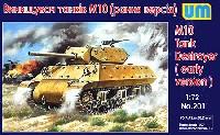 ユニモデル1/72 AFVキットアメリカ M10 タンクデストロイヤー 初期型