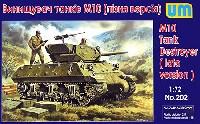 ユニモデル1/72 AFVキットアメリカ M10 タンクデストロイヤー 後期型