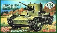 ユニモデル1/72 AFVキットT-26 軽戦車 1933年型 円筒砲塔