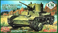 T-26 軽戦車 1933年型 円筒砲塔