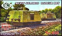 ユニモデル1/72 AFVキットロシア BDT 重装甲起動車