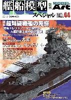 モデルアート艦船模型スペシャル艦船模型スペシャル No.44 超弩級戦艦の系譜