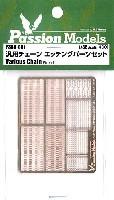 パッションモデルズ1/35 バリューセットシリーズ汎用チェーン エッチングパーツセット