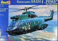 レベル1/32 Aircraftユーロコプター SA330J ピューマ ドイツ連邦警察