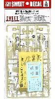 SWEETSWEET デカール零戦 21型 神ノ池航空隊 (コウ-169)