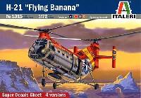 イタレリ1/72 航空機シリーズH-21 フライングバナナ