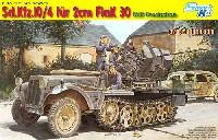 ドイツ Sd.Kfz.10/4 1tハーフトラック 2cm対空機関砲 FlaK30搭載型