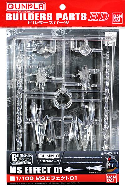 1/100 MSエフェクト 01プラモデル(バンダイビルダーズパーツNo.BPHD-010)商品画像