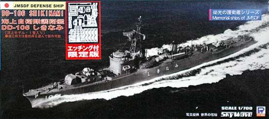 海上自衛隊護衛艦 DD-106 しきなみ (エッチング付限定版)プラモデル(ピットロード1/700 スカイウェーブ J シリーズNo.J-051E)商品画像