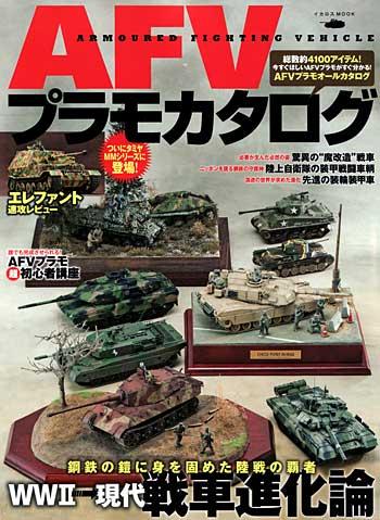 AFVプラモカタログ本(イカロス出版イカロスムックNo.H-059)商品画像