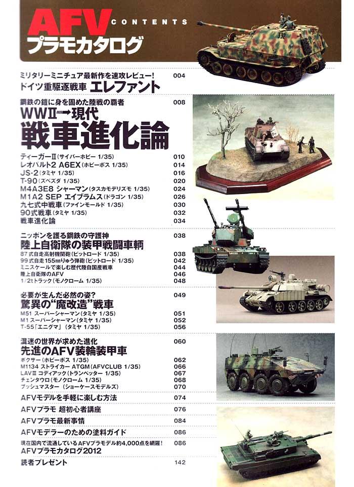 AFVプラモカタログ本(イカロス出版イカロスムックNo.H-059)商品画像_1
