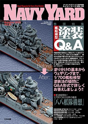 ネイビーヤード Vol.20 艦船模型塗装 Q&A本(大日本絵画ネイビーヤードNo.Vol.020)商品画像
