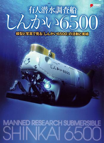 有人潜水調査船 しんかい 6500 - 模型と写真で見るしんかい6500の活動と実績本(アスキー・メディアワークス電撃HOBBY BOOKSNo.886532)商品画像