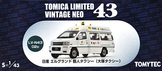 日産 エルグランド 大塚個人タクシーミニカー(トミーテックトミカリミテッド ヴィンテージ 43No.LV-N043-002c)商品画像