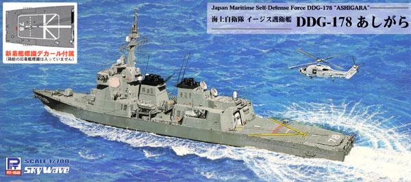 海上自衛隊イージス護衛艦 DDG-178 あしがら (新着艦標識デカール付属)プラモデル(ピットロード1/700 スカイウェーブ J シリーズNo.J-054)商品画像