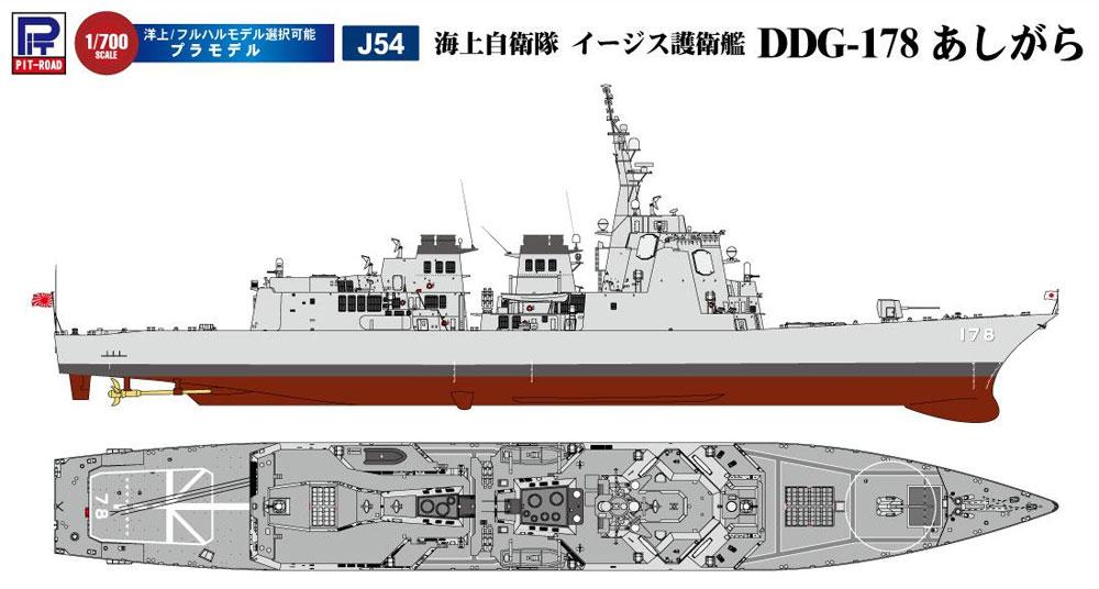 海上自衛隊イージス護衛艦 DDG-178 あしがら (新着艦標識デカール付属)プラモデル(ピットロード1/700 スカイウェーブ J シリーズNo.J-054)商品画像_1