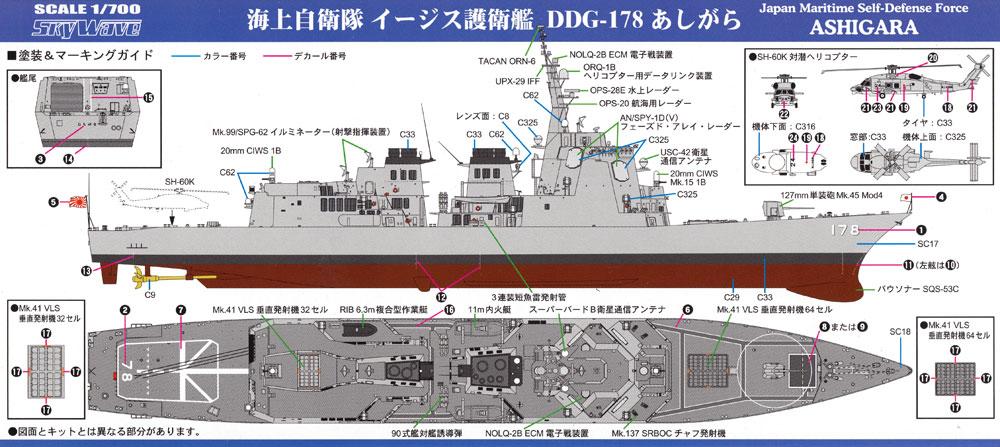 海上自衛隊イージス護衛艦 DDG-178 あしがら (新着艦標識デカール付属)プラモデル(ピットロード1/700 スカイウェーブ J シリーズNo.J-054)商品画像_2