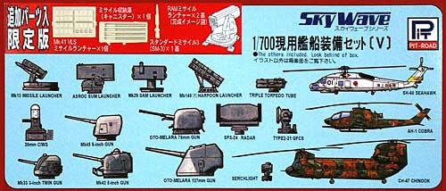現用艦船装備セット 5 (新規追加パーツ入限定版)プラモデル(ピットロードスカイウェーブ E シリーズNo.旧E-001SP)商品画像