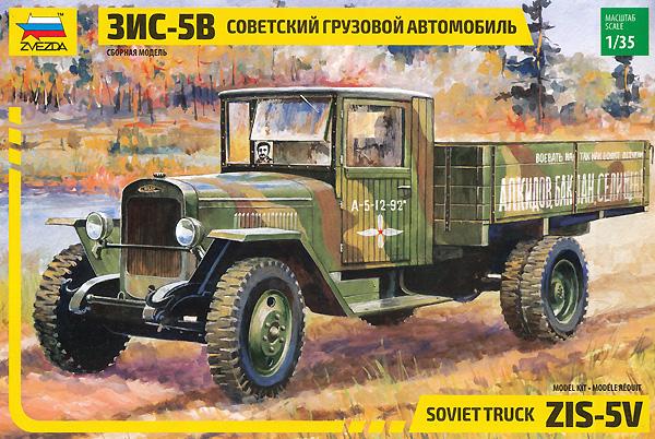 ソビエト トラック ZIS-5Vプラモデル(ズベズダ1/35 ミリタリーNo.3529)商品画像