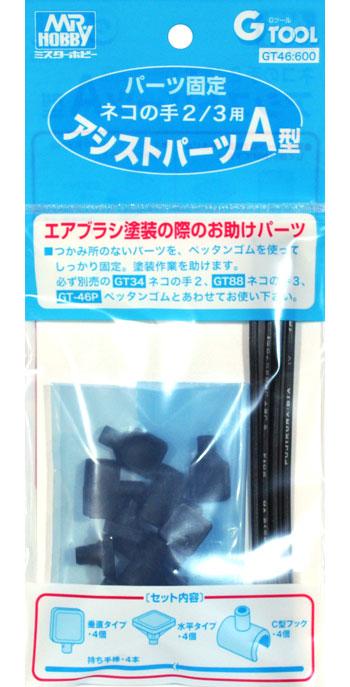 パーツ固定 ネコの手 2/3用 アシストパーツ A型塗装持ち手(GSIクレオスGツールNo.GT046)商品画像