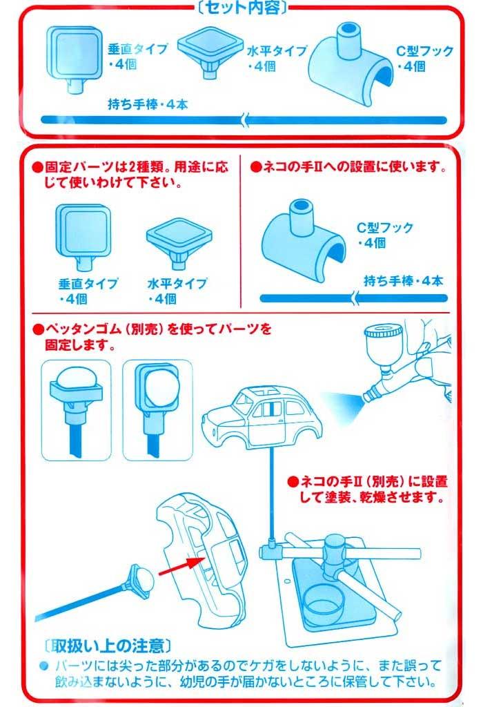 パーツ固定 ネコの手 2/3用 アシストパーツ A型塗装持ち手(GSIクレオスGツールNo.GT046)商品画像_1