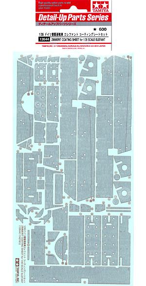 ドイツ 重駆逐戦車 エレファント コーティングシートセットシート(タミヤディテールアップパーツ シリーズ (AFV)No.12644)商品画像