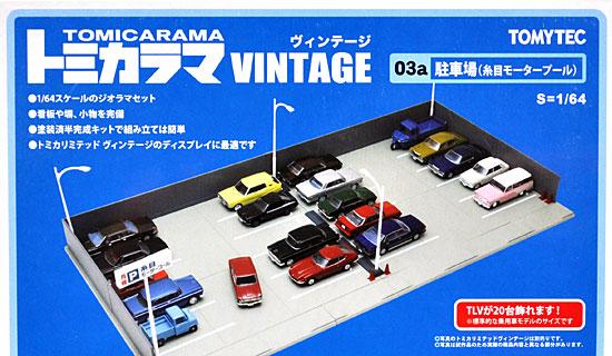 駐車場 (糸目モータープール)ミニカー(トミーテックトミカラマ ヴィンテージNo.003a)商品画像