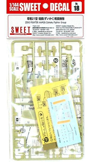 零戦21型 瑞鶴(ずいかく)戦闘機隊プラモデル(SWEETSWEET デカールNo.14-D018)商品画像