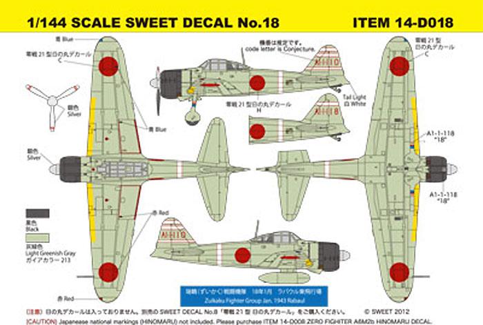零戦21型 瑞鶴(ずいかく)戦闘機隊プラモデル(SWEETSWEET デカールNo.14-D018)商品画像_1