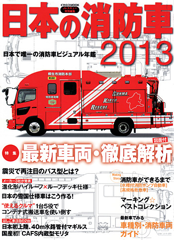 日本の消防車 2013ムック(イカロス出版イカロスムックNo.61790-26)商品画像