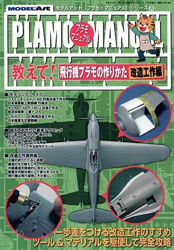 教えて!飛行機プラモの作りかた 改造工作編本(モデルアートプラモマニュアル シリーズNo.008)商品画像