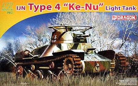 日本帝国陸軍 四式軽戦車 ケヌプラモデル(ドラゴン1/72 ARMOR PRO (アーマープロ)No.7404)商品画像