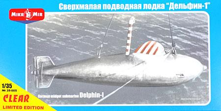 ドイツ デルフィン 高速特殊潜航艇 (クリアー船体)プラモデル(ミクロミル1/35 艦船モデルNo.AVM3505)商品画像