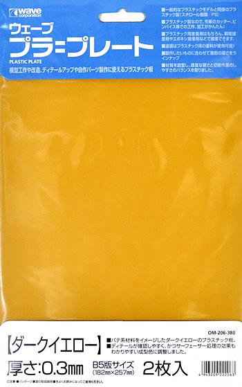 プラ=プレート (ダークイエロー) (厚さ 0.3mm)プラ板(ウェーブマテリアルNo.OM-206)商品画像