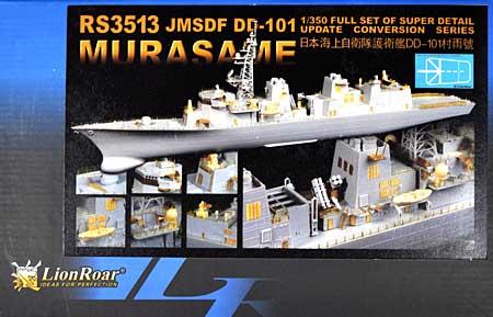 海上自衛隊 護衛艦 DD-101 むらさめ用 スーパーディテールアップセット (ピットロード対応)エッチング(ライオンロア1/350 Full Set of SuperDetail-Up Conversion SeriesNo.RS3513)商品画像