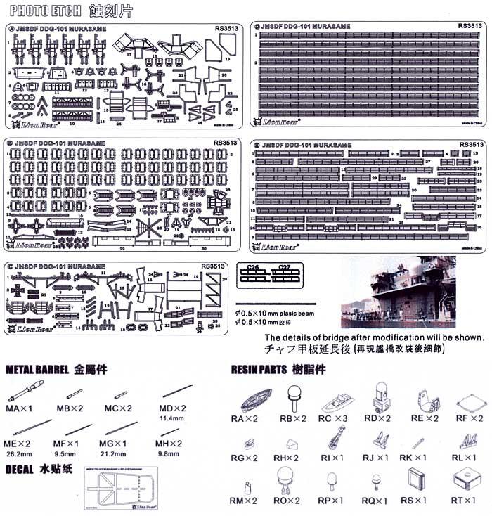 海上自衛隊 護衛艦 DD-101 むらさめ用 スーパーディテールアップセット (ピットロード対応)エッチング(ライオンロア1/350 Full Set of SuperDetail-Up Conversion SeriesNo.RS3513)商品画像_1