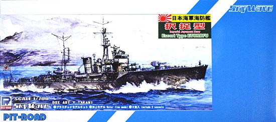 日本海軍海防艦 択捉型プラモデル(ピットロード1/700 スカイウェーブ W シリーズNo.SPW021)商品画像