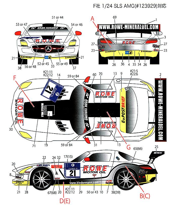 メルセデス ベンツ SLS AMG ROWE #21/22 ニュルブルクリンク24時間レース 2012年デカール(スタジオ27ツーリングカー/GTカー オリジナルデカールNo.DC934)商品画像_1
