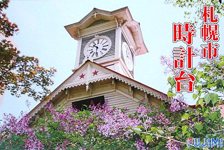札幌市 時計台プラモデル(フジミ建築モデルシリーズNo.旧021)商品画像
