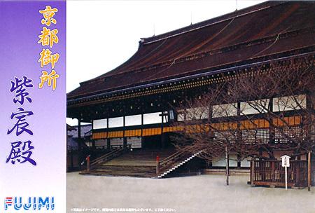 京都御所 紫宮殿プラモデル(フジミ建築モデルシリーズNo.022)商品画像