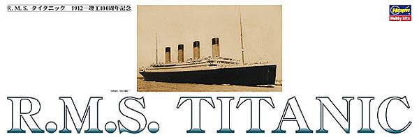 R.M.S. タイタニック 1912 竣工100周年記念プラモデル(ハセガワ1/400 プラモデルNo.40083)商品画像